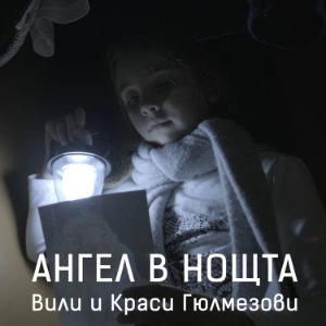 Ангел в нощта - Ангел в нощта